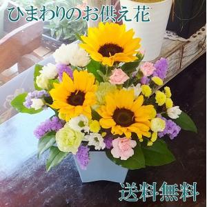 ■ひまわりとスターチスまたはリンドウは必須花材です。 ■アレンジなので、到着後すぐ飾っていただけます...