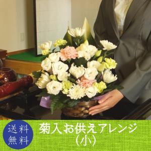 白菊が入った標準的かつ安心感のあるアレンジメントです。 全体に白色の菊が主体で、淡いピンク、水色など...