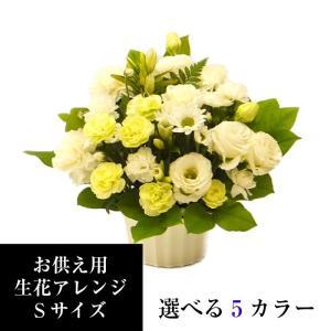 洋花メインの、お供え、お悔やみの生花アレンジメントです。  仏式の葬儀、四十九日、一周忌、三回忌はも...