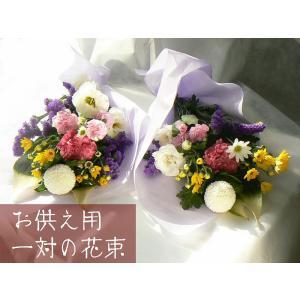 お盆 お供え お墓参り 花束 一対 仏花 切り花