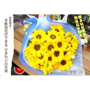 父の日 ギフト ひまわり 花束 向日葵 生花 ご...の商品画像