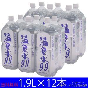 温泉水99 1.9L ペットボトル×12本 送料無料 (軟水 国産 鹿児島 天然水 アルカリイオン水)  SOCの画像