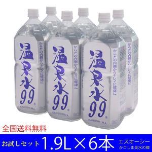 (初回限定・1回限り)温泉水99 お試しセット 温泉水99 ...