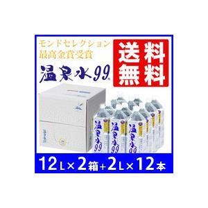 温泉水99 12L BIB×2箱 + 2L ペットボトル×1...