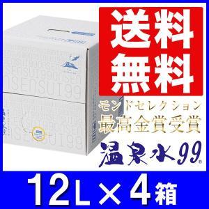 温泉水99 12L BIB×4箱 送料無料 (軟水 国産 鹿...