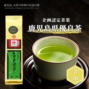 さつまみどり 金印 100g (日本茶・煎茶・緑茶・かごしま茶・鹿児島県産)