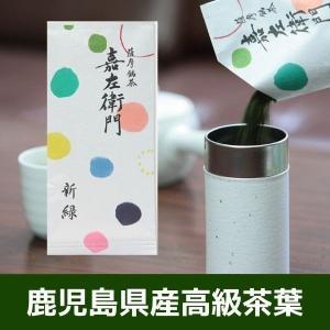 薩摩銘茶 嘉左衛門 新緑 100g (日本茶・煎茶・緑茶・かごしま茶・鹿児島県産)