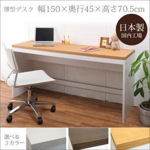 商品番号【004-1500】  ■サイズ:幅150×奥行45×高さ70.5cm ■天板下から床までの...