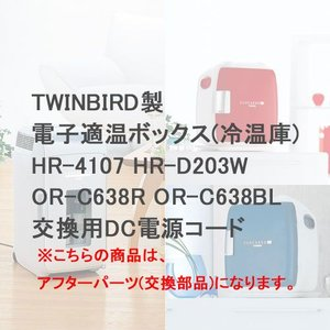 TWINBIRD製 冷温庫 交換用DC電源コード 122732 【対象機種:HR-4107 HR-D203 OR-C638】 アフターパーツ ツインバード kagu-11myroom