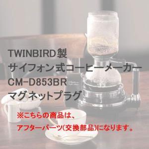 TWINBIRD製 サイフォン式コーヒーメーカー 交換用マグネットプラグ 125307。【対応機種:CM-D853BR】 アフターパーツ ツインバード|kagu-11myroom