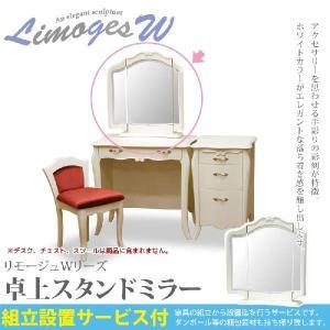 ロココ調家具 三面鏡 卓上 リモージュW 置三面鏡 組立設置サービス付き 376165 東海家具|kagu-11myroom