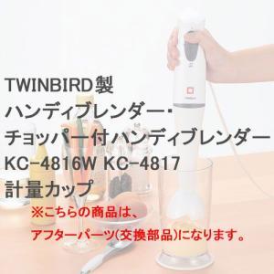 TWINBIRD製 ハンディブレンダー・チョッパー付ハンディブレンダー 交換用計量カップ 43206...