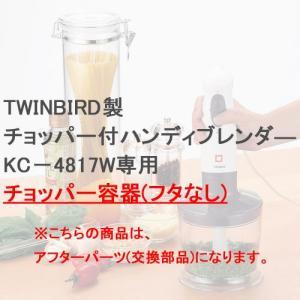 TWINBIRD製 チョッパー付ハンディブレンダー 交換用チョッパー容器(フタなし) 432065【...