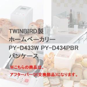 TWINBIRD製 ホームベーカリー 交換用パンケース 435410 【対応機種:PY-D434BR PY-D433W】 アフターパーツ ツインバード|kagu-11myroom