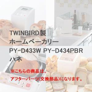 TWINBIRD製 ホームベーカリー 交換用ハネ 435611 【対応機種:PY-D434BR PY-D433W】 アフターパーツ ツインバード|kagu-11myroom
