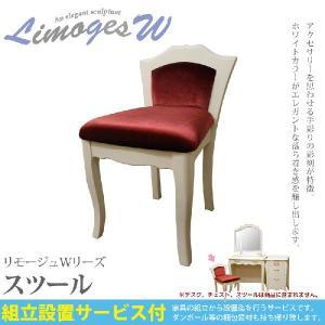 ロココ調家具 スツール 椅子 スツール おしゃれ リモージュW スツール 組立設置サービス付き 453606 東海家具|kagu-11myroom