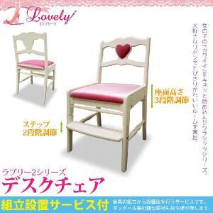 学習椅子 子供椅子 ラブリー2 デスクチェア 姫系 家具 組立設置サービス付き 454160 東海家具|kagu-11myroom