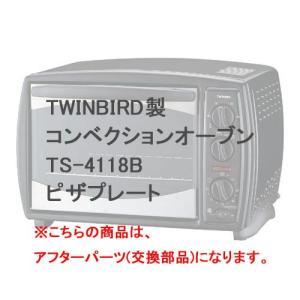 TWINBIRD製 コンベクションオーブン 交換用ピザプレート 892009 【対応機種:TS-4118B TS-4117B】 アフターパーツ ツインバード|kagu-11myroom