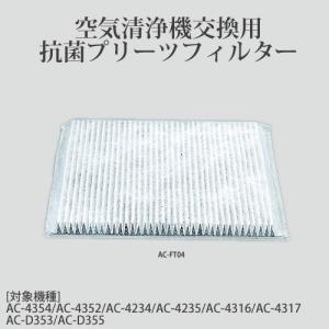 TWINBIRD製 空気清浄機 交換用抗菌プリーツフィルター...