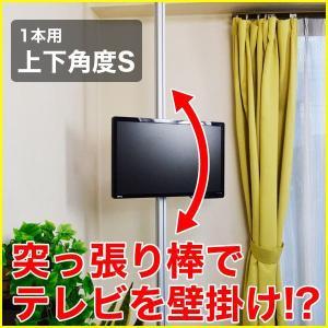 壁掛け風 壁寄せテレビスタンド 12-26V型対応 エアーポール 1本タイプ 上下角度S シルバー ap-112 エモーションズ kagu-11myroom