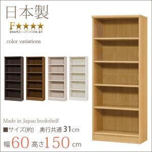 エースラック カラーラック おしゃれ 日本製 本棚 書棚 約幅60 奥行30 高さ150cm 大容量 収納 背の高い本棚  シェルフ 棚 ラック 安心 安全 丈夫 定番|kagu-11myroom