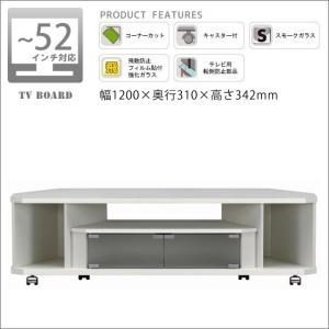 テレビ台 コーナー コーナーテレビ台 ローボード 52型対応 幅120cm CNstyle ミルキーホワイト 白 AS-CN1200-W 朝日木材加工|kagu-11myroom