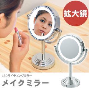 スタンドミラー 拡大鏡 メイクミラー LEDライティングミラー AY-2025 アサヒ|kagu-11myroom