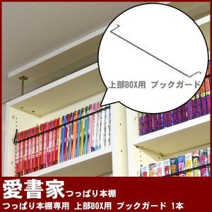 つっぱり本棚 愛書家専用 上部BOX用 ブックガード 1本 BG-52 充英アート|kagu-11myroom