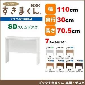 すきまくん ブックすきまくん パソコンデスク スリムデスク SD110 【幅】110cm|kagu-11myroom