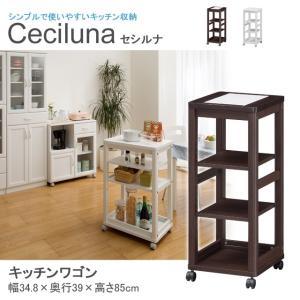 キッチンワゴン キャスター付き カウンターワゴン セシルナ CEC-3540W 白井産業 kagu-11myroom
