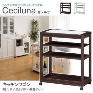 キッチンワゴン キャスター付き カウンターワゴン セシルナ CEC-7540W 白井産業 kagu-11myroom