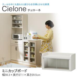 食器棚 ミニ食器棚 引き戸 チェローネ オフホワイト 木目調 CEN-3055G 白井産業|kagu-11myroom