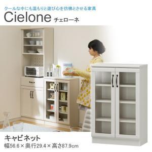 食器棚 ミニ キャビネット CIELONE チェローネ オフホワイト 木目調 CEN-9055G 白井産業|kagu-11myroom