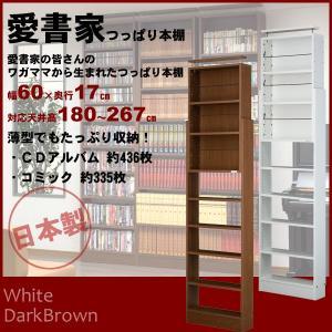つっぱり本棚 本棚 薄型 本棚 完成品 愛書家 幅60cm ホワイト ブラウン CH-6017 充英アート|kagu-11myroom
