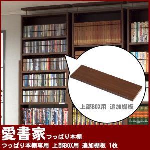 つっぱり本棚 愛書家専用 上部BOX用 追加棚板 1枚 CH-6017BTA 充英アート|kagu-11myroom