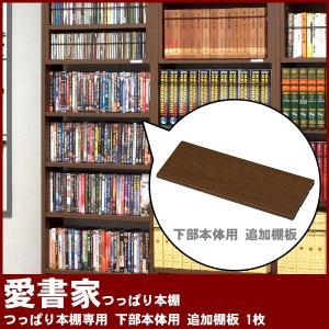 つっぱり本棚 愛書家専用 下部本体用 追加棚板 1枚 CH-6017TA 充英アート|kagu-11myroom