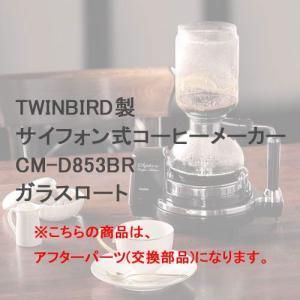TWINBIRD製 サイフォン式コーヒーメーカー 交換用ガラスロート CM-AF68 【対応機種:CM-D853BR】 アフターパーツ ツインバード|kagu-11myroom