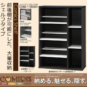 本棚 おしゃれ 本棚 薄型 コミック マンガ 本 A4 CD DVD収納ラック コミディス CMB-1180SH 朝日木材加工|kagu-11myroom