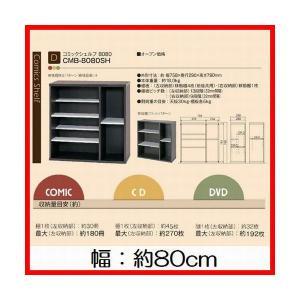 コミック 収納 本棚 コミディス シェルフ 幅75.8cm CMB-8080SH 朝日木材加工|kagu-11myroom