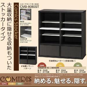 コミック 収納 棚 CD 収納 DVD 収納 コミディスCMB-8080ST 朝日木材加工|kagu-11myroom