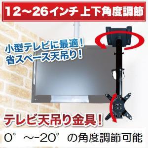 テレビ用天吊り金具 天吊金具 12〜26型対応 VESA規格対応 CPLB-28S エモーションズ kagu-11myroom