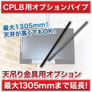 液晶テレビ天吊り金具用 延長パイプ ロング CPLB-LP エモーションズ kagu-11myroom