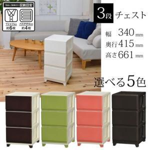 デコニーチェスト ロータイプ 3段 プラスチック衣装ケース 幅34cm 衣類収納 DECONY-S3 ジェイイージェイ JEJ|kagu-11myroom