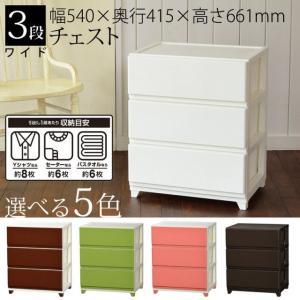 ワイド デコニーチェスト ロータイプ 3段 プラスチック衣装ケース 幅54cm 衣類収納 DECONY-W3 ジェイイージェイ JEJ|kagu-11myroom