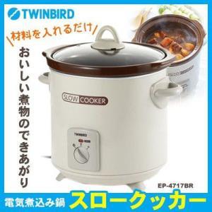 スロークッカー 電気調理なべ レシピ付き EP-4717BR TWINBIRD ツインバード|kagu-11myroom