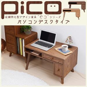 パソコンデスク ロータイプ 省スペース おしゃれ 北欧風 カフェ Pico series Pc desk FAP-0014 JKプラン|kagu-11myroom