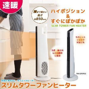 スリムタワーファンヒーター ホワイト FH-D191W TWINBIRD ツインバード 暖房 トイレ 脱衣所 kagu-11myroom