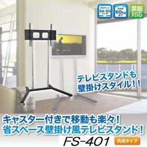 壁寄せテレビスタンド 34-50V型対応 ブラック FS-401 エモーションズ kagu-11myroom