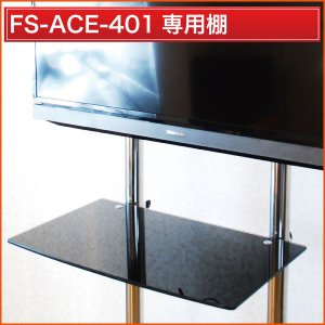 壁寄せテレビスタンド FS-401専用オプション 強化ガラス棚1枚 FS-401T エモーションズ kagu-11myroom