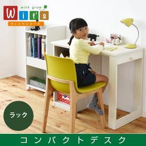 学習机 コンパクト 幅90cm 収納ラックセット木製 省スペース FWD-0001 wit'sシリーズ JKプラン|kagu-11myroom